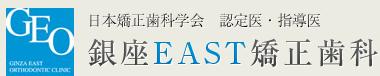 銀座EAST矯正歯科